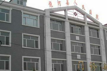 双鸭山市饶河县人民医院体检中心