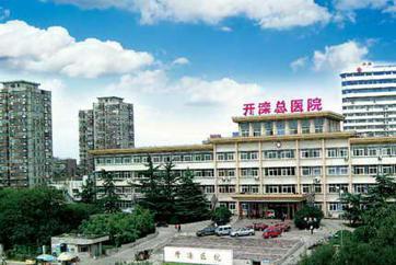 唐山市开滦医院体检中心