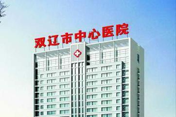 双辽市中心医院体检中心