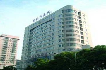 武汉市第六医院体检中心
