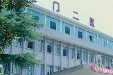 天门市第二人民医院体检中心