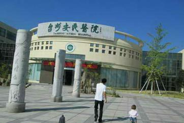 台州市安民医院体检中心