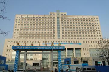 调兵山市铁法煤业集团总医院体检中心