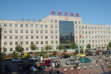 廊坊市第四人民医院体检中心