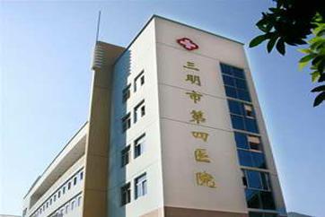 三明市第四医院体检中心