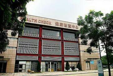 东莞市康华医院体检中心