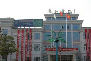 张家港广和中西医结合医院体检中心