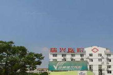 苏州市瑞兴医院体检中心