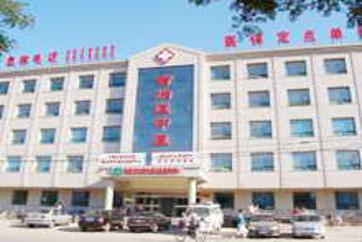 唐山市古冶区医院体检中心