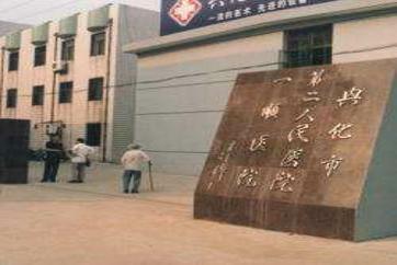 兴化市第二人民医院体检中心