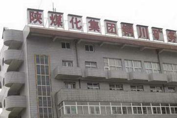 铜川矿务局中心医院体检中心