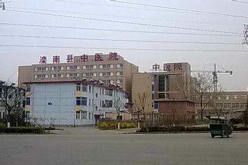 唐山市滦南县中医院体检中心