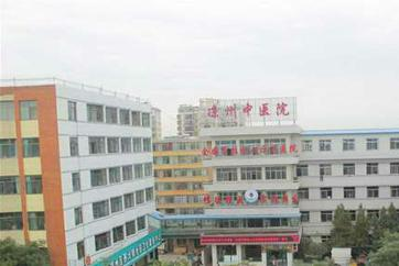 武威市中医医院体检中心