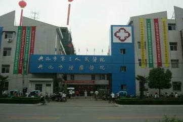 兴化市第三人民医院体检中心