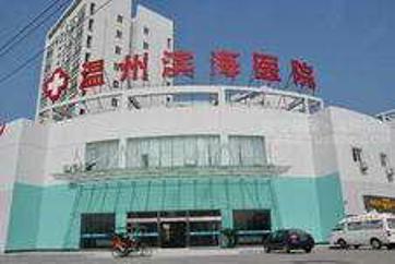 温州市滨海医院体检中心