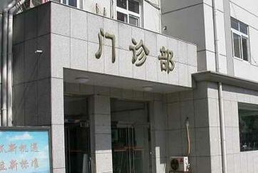天津南开医院体检中心