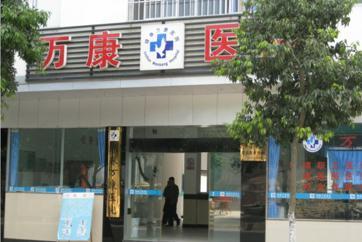 台州市椒江万康医院体检中心