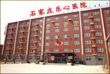 石家庄市乐心医院体检中心