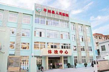 温州市平阳县人民医院体检中心