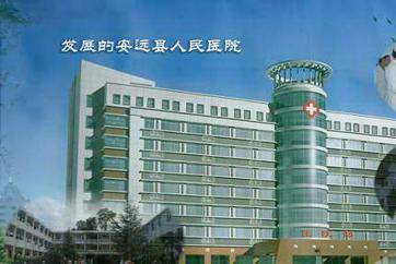 安远县人民医院体检中心