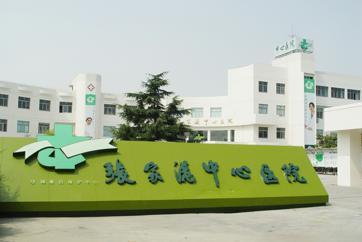 张家港市中心医院体检中心