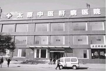 太原市中医医院体检中心