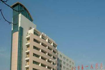 灵宝市第一人民医院体检中心