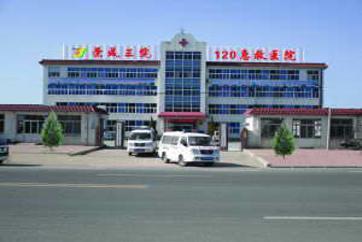 荣成市第三人民医院体检中心