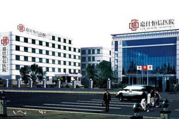 无锡嘉仕恒信医院体检中心