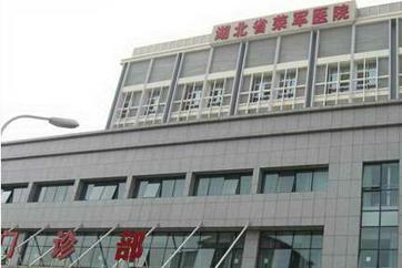 武汉市荣军医院体检中心