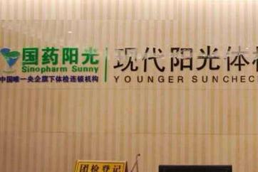 武汉市国药阳光体检中心(楚仁分院)