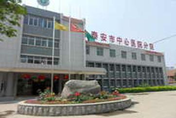 泰安市中心医院分院体检中心