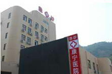 温州市康宁医院体检中心