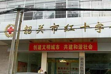 韶关市红十字会医院体检中心