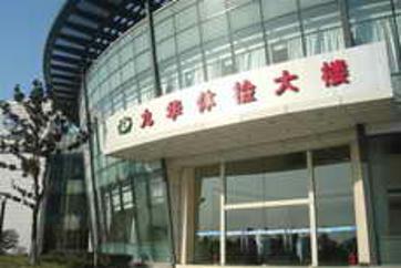 苏州市九华体检中心(春申湖大酒店分院)