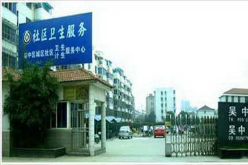 苏州市吴中区长桥人民医院体检中心