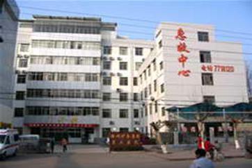 韩城市矿务局第二医院体检中心