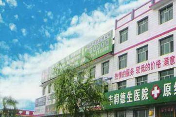 唐山市第九医院体检中心
