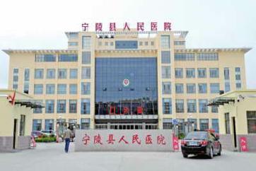 商丘市宁陵县人民医院体检中心