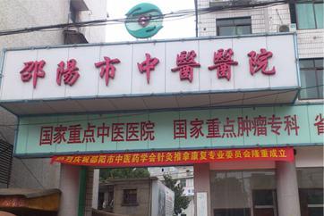 邵阳市中医医院体检中心