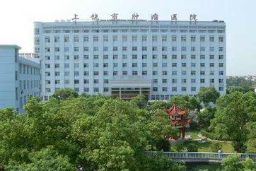 上饶市肿瘤医院体检中心