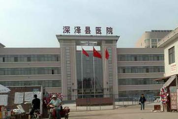 石家庄市深泽县医院体检中心