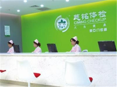 深圳慈铭体检中心(华融分院)