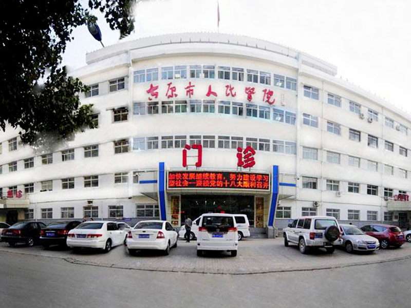 太原市人民医院体检中心