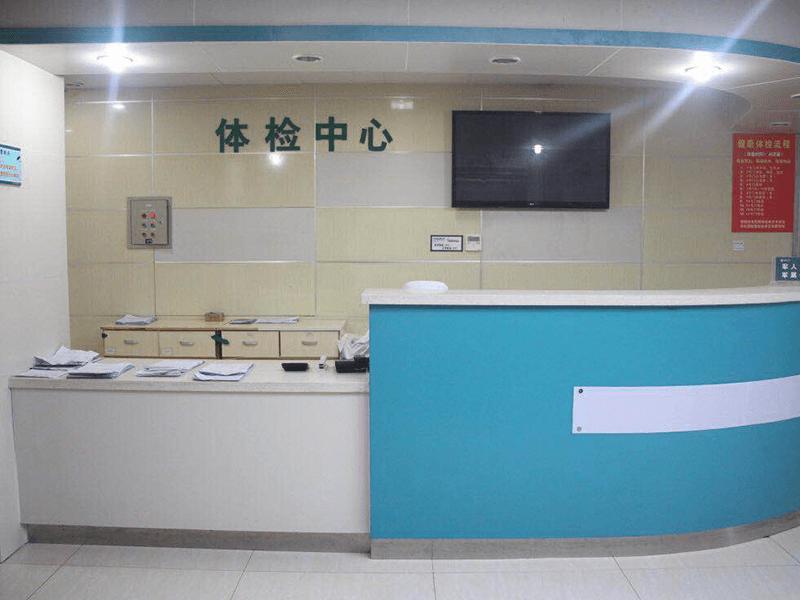 东部战区总医院淮安医疗区体检中心