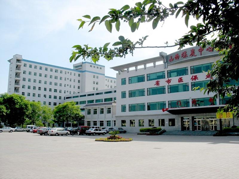 山西省煤炭中心医院体检中心