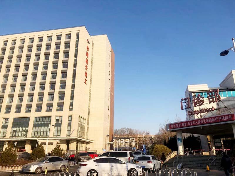 中国航天科工集团七三一医院体检中心