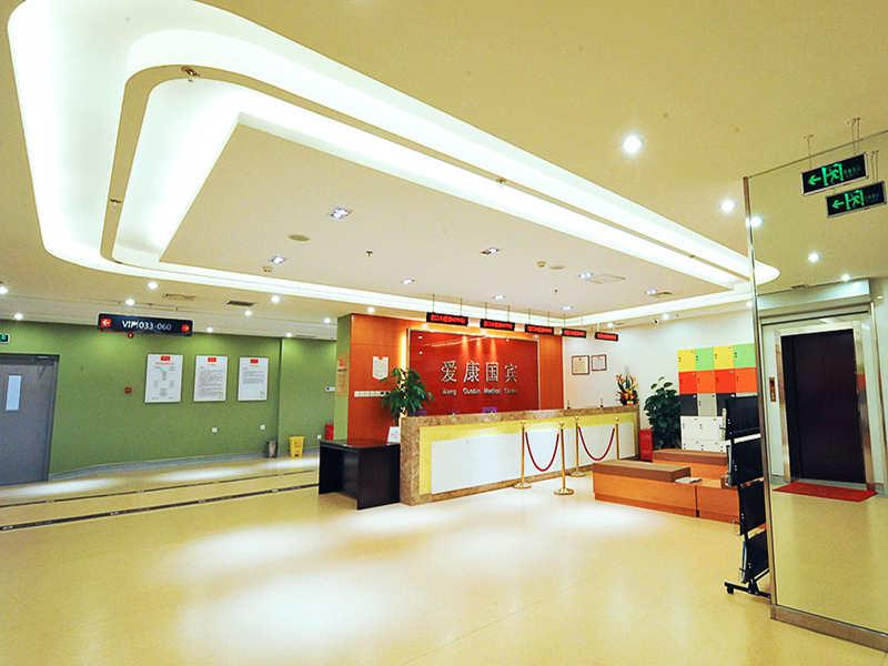 北京爱康国宾体检中心(亚运村慧忠北里VIP分院)