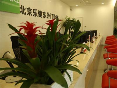 北京乐健东外门诊部体检中心