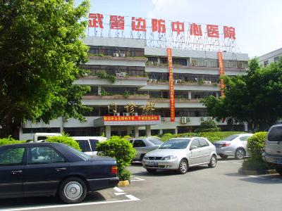 深圳出入境边防检查总站医院体检科